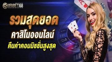 บาคาร่าคืน ค่าคอม หากคุณกำลังมองหาเกี่ยวกับในเรื่องของการพนันการเดิมพัน และครบครันมากที่สุดและที่มากมายที่สุดในไทยต้องเลือกเรา